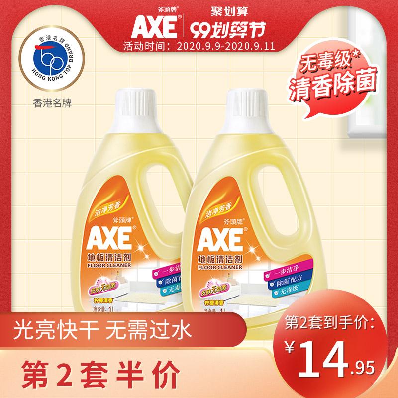 AXE斧头牌地板清洁剂2L清新香型家用瓷砖片强力去污神器拖地水液