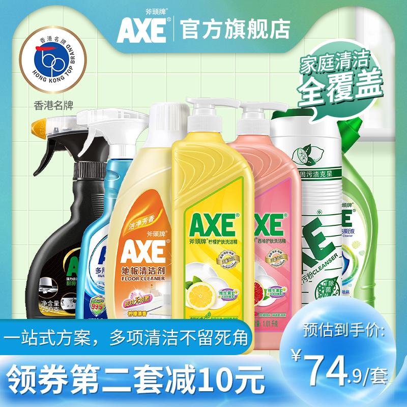 AXE斧头牌家庭清洁促销7件套 家用洗洁精洁厕液地板水省心家庭装