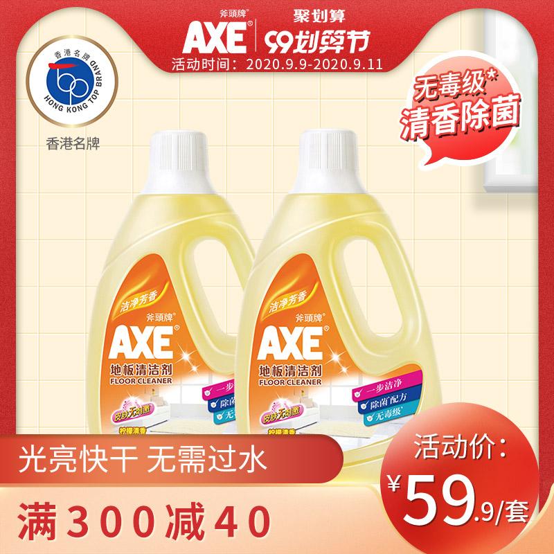 AXE斧头牌地板清洁剂除菌瓷砖大理石卫生间清洁柠檬清香2L*2香港