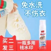 Mootaa羽绒服干洗剂洗白衣服喷雾家用衣物免水洗清洁剂去污渍神器
