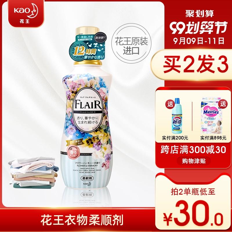 日本花王flair衣物香氛护理柔顺剂香味持久衣服防皱静电除菌正品