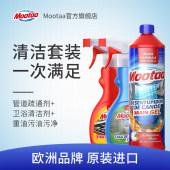 Mootaa管道疏通剂厨房油污清洁剂浴室瓷砖清洁剂套装