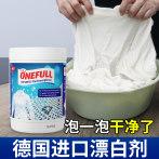 ONEFULL漂白剂白色衣物漂白去黄增白染色去除污渍还原剂洗衣服粉