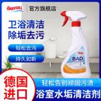 ONEFULL浴室去水垢清洁剂瓷砖厕所玻璃不锈钢多功能清洗强力去污