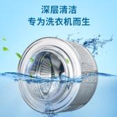 ONEFULL洗衣机槽清洗剂泡腾清洁片家用滚筒式消毒杀菌除污渍神器