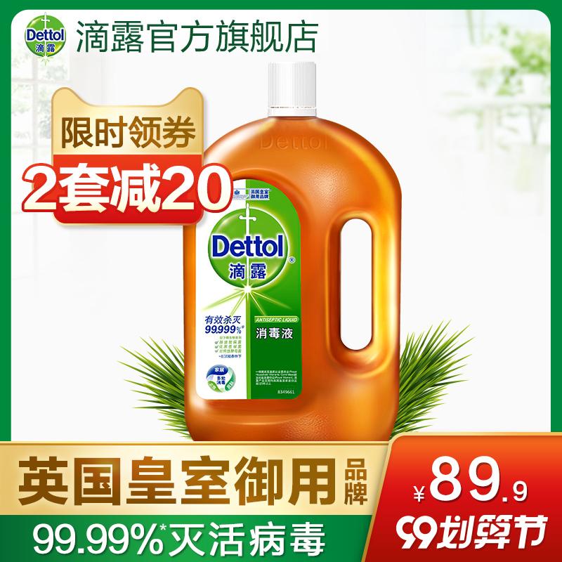 滴露消毒液1.8L单瓶官方旗舰店家用杀菌衣物室内除菌消毒水洗衣