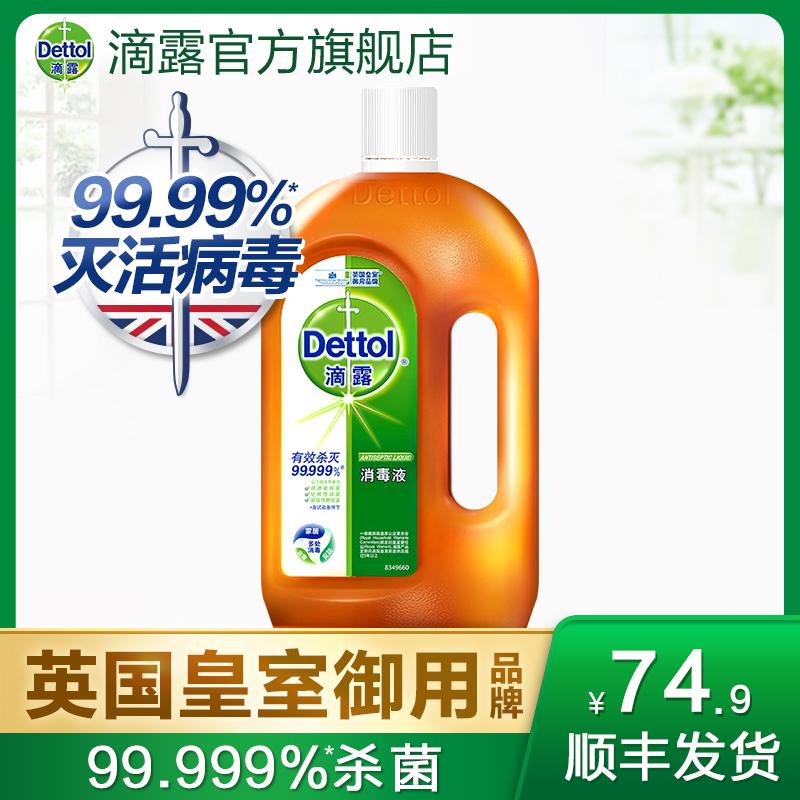 滴露消毒液1.2L单瓶官方旗舰店家用杀菌衣物除菌内衣地板消毒水