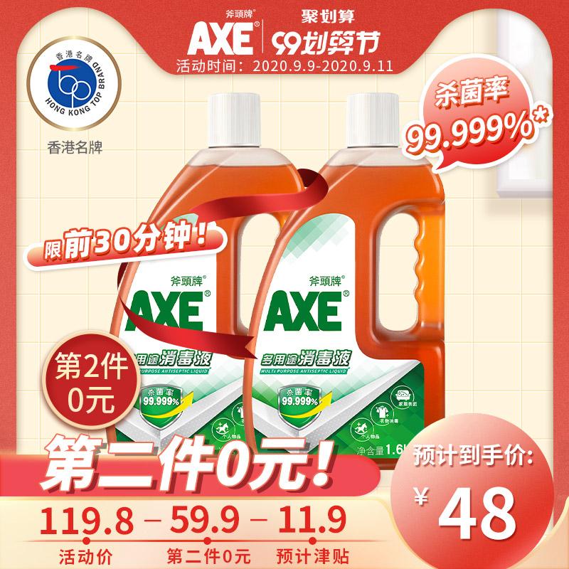 AXE斧头牌多用途消毒液1.6L*1瓶 室内衣物宠物杀菌家用洗衣消毒水