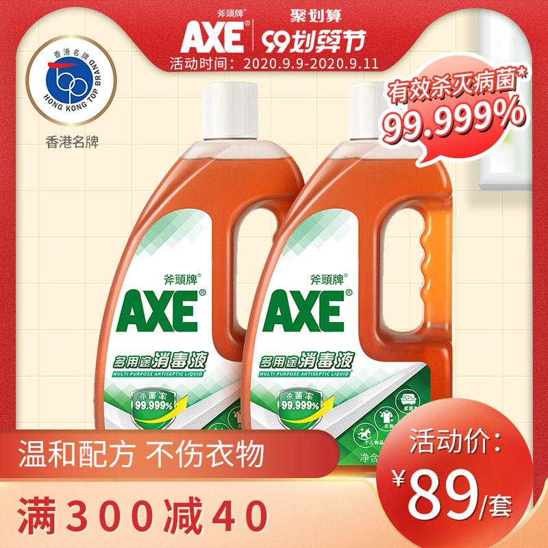 AXE斧头牌多用途消毒液1.6L*2瓶 室内衣物宠物杀菌家用洗衣消毒水