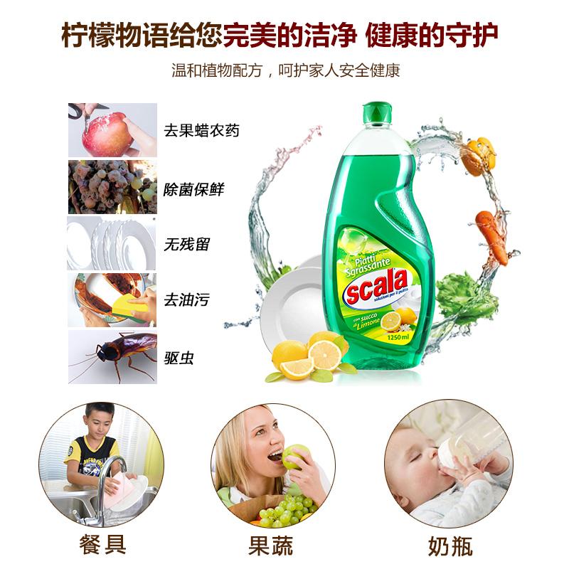 scala进口柠檬洗洁精食品级浓缩洗碗液洗涤剂不伤手冷水去油1.2KG