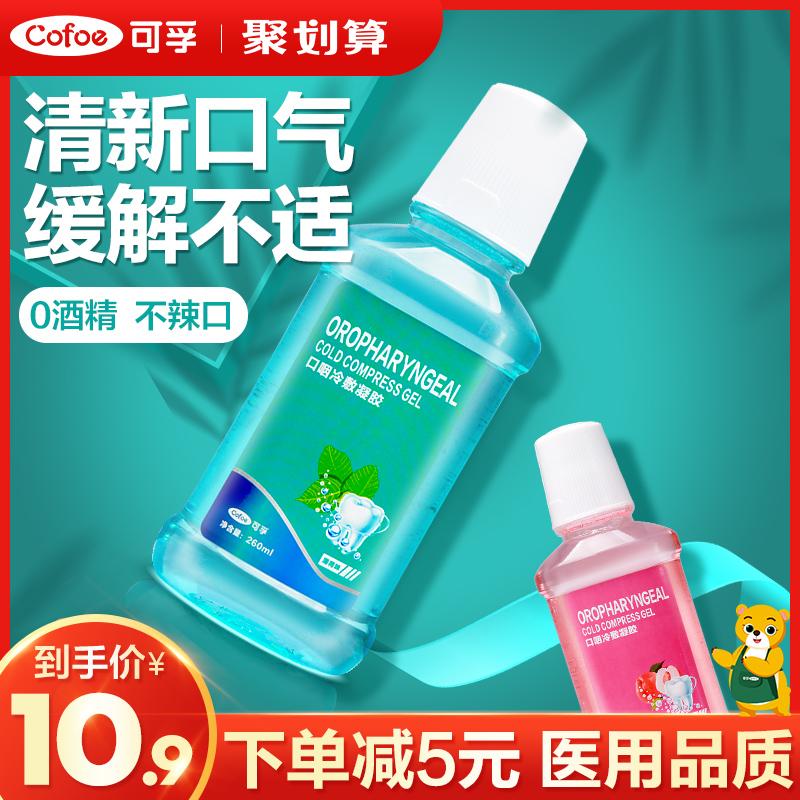 可孚漱口水消炎抗菌除口臭非杀菌牙结石医用便携口腔清洁清新口气