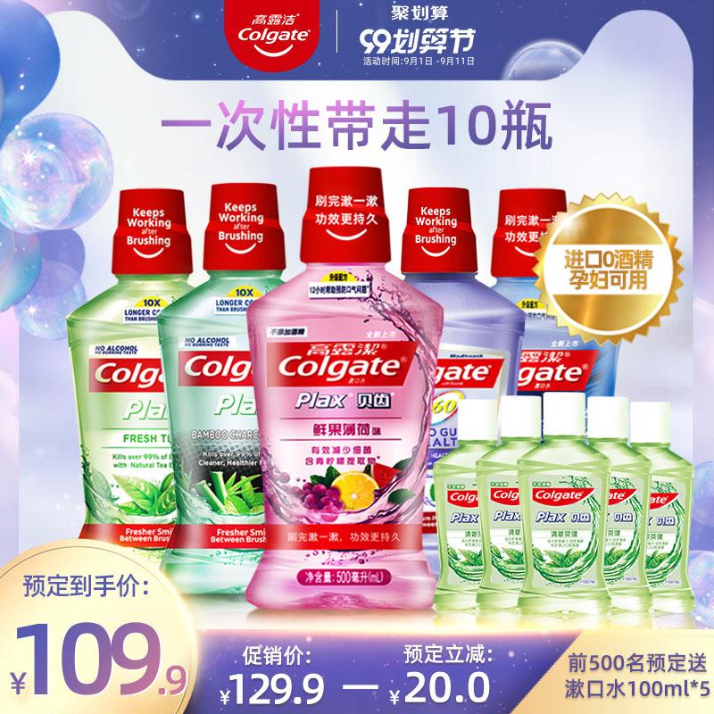 高露洁漱口水口气清新清洁口腔含氟减少细菌5种口味500ml *5瓶