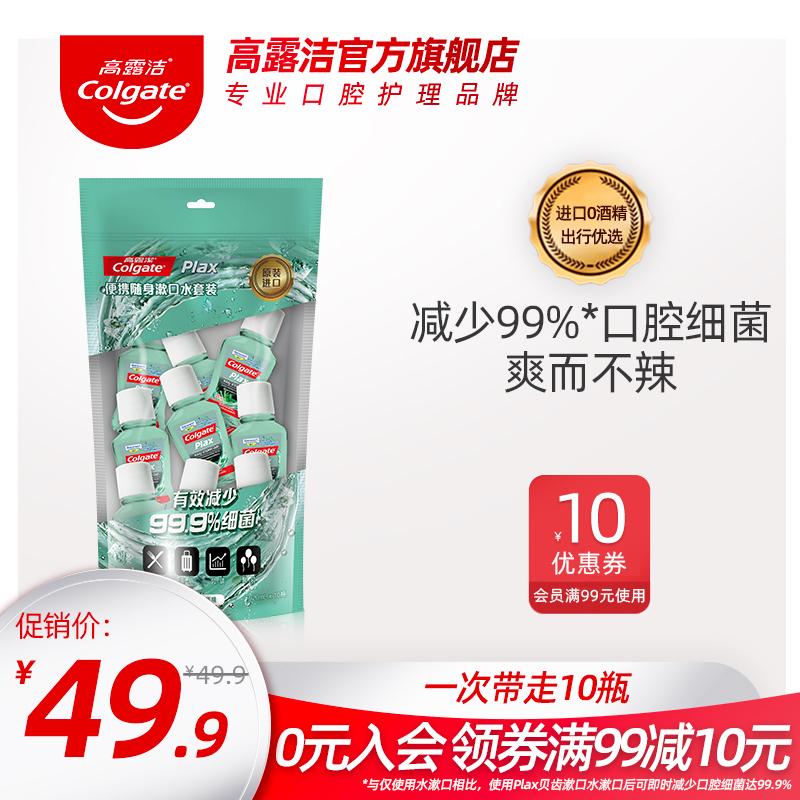 高露洁进口0酒精减少口腔细菌去口臭清新口气漱口水便携装20ml*10