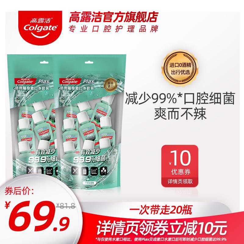 高露洁进口0酒精减少口腔细菌去口臭清新口气漱口水便携装20ml*20
