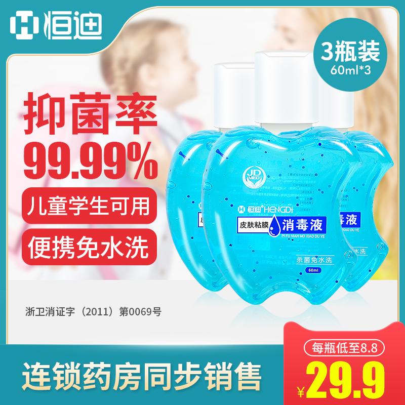 恒迪儿童免洗洗手液便携式小瓶随身消毒液学生杀菌凝胶免手洗酒精