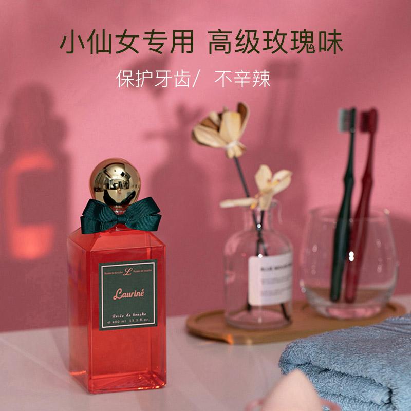 夏河甄选法国Laurine漱口水玫瑰植物成分温和清洁口腔留香400ml