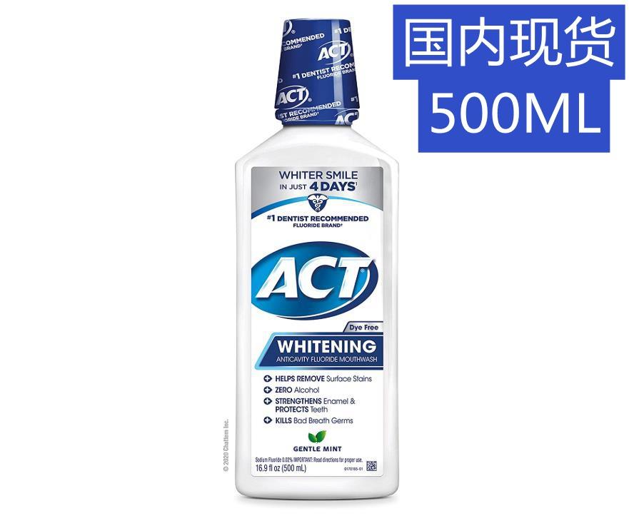 国内现货ACT Anticavity Whitening 防蛀亮白漱口水薄荷味500ML