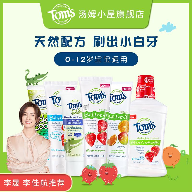 李晟推荐Toms汤姆小屋进口儿童天然牙膏含氟防蛀牙宝宝幼儿可吞咽