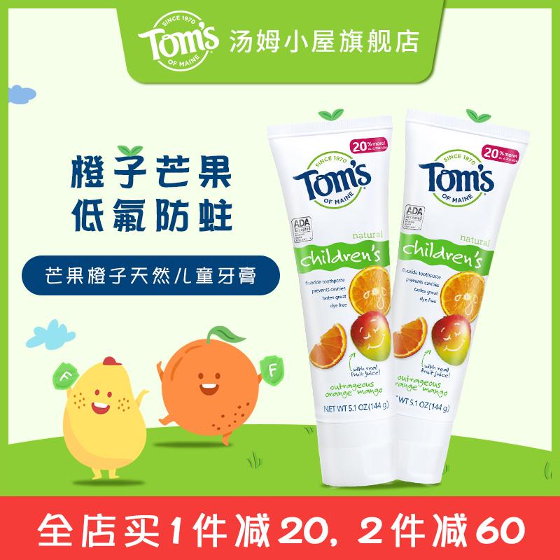 toms汤姆小屋儿童牙膏芒果橙子味含氟防蛀可吞咽北美进口清新口气