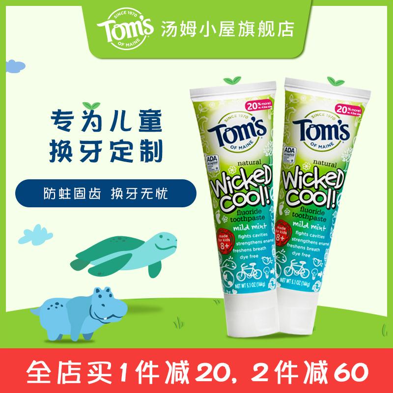 toms汤姆小屋酷爽儿童牙膏换牙期含氟防蛀固齿小学生防龋齿牙膏