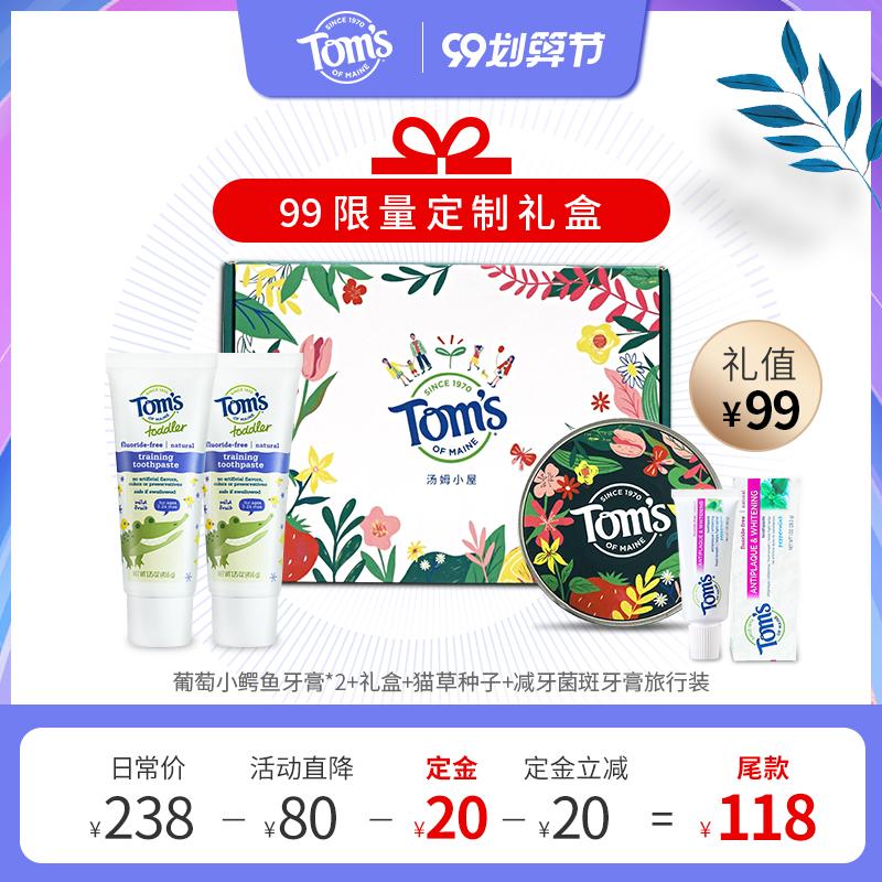 汤姆小屋乳牙保卫套装(礼盒版)小鳄鱼葡萄味婴幼儿童牙膏*2支装