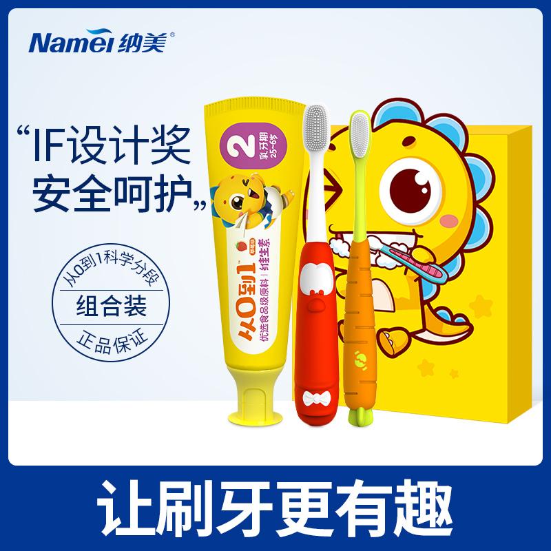 纳美0-1儿童牙膏牙刷组合套装宝宝口腔护理套装婴幼儿牙刷咬咬棒
