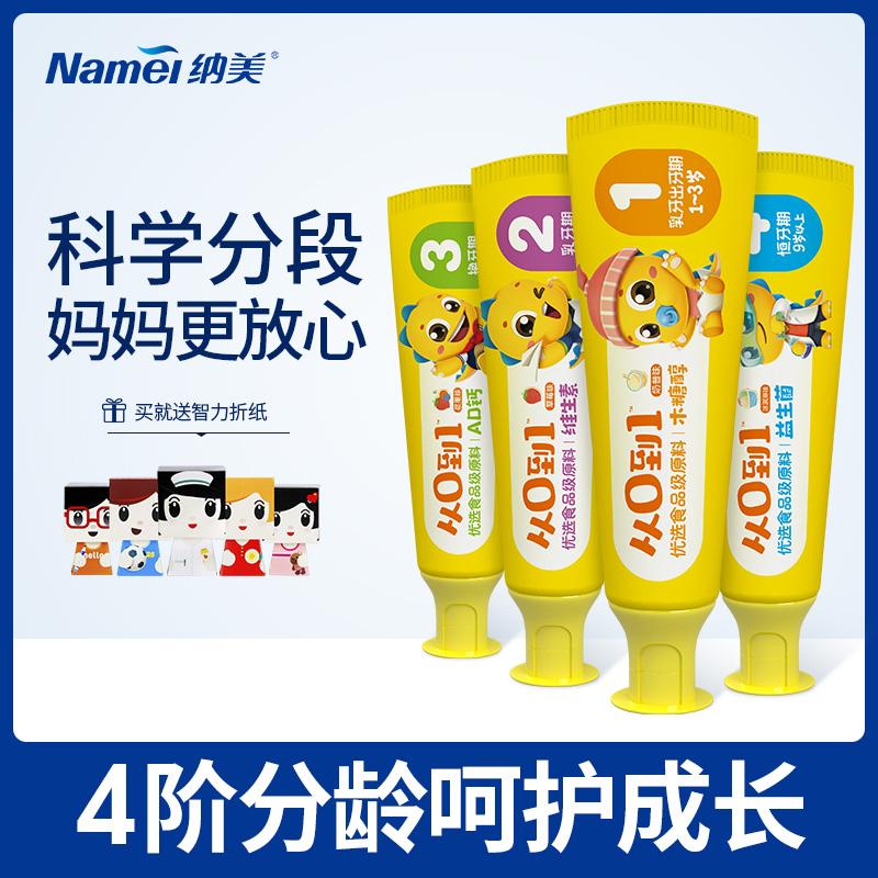 纳美从0到1儿童牙膏2-3-6-10-12岁以上小学生换牙期宝宝含氟防蛀