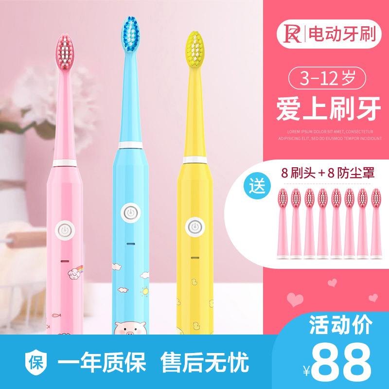 ZR儿童电动牙刷智能超声波充电式宝宝自动软毛2-3-6-12岁小孩防水