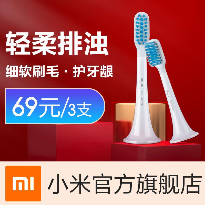 MIJIA/米家米家电动牙刷头敏感型3支装适配T500 T300软毛小刷头