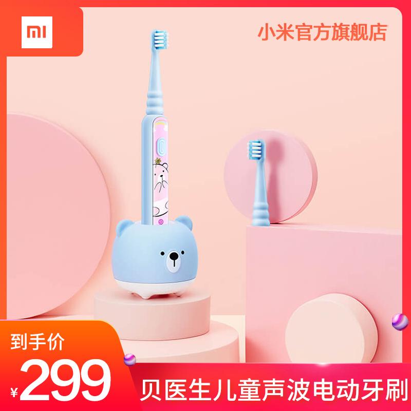 贝医生儿童声波电动牙刷3-6-12岁宝宝小孩软毛全自动充电式牙刷