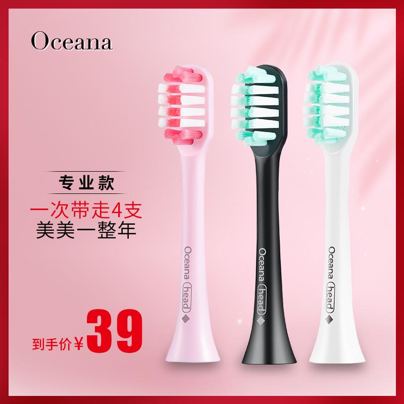 Oceana海肌源声波电电动牙刷专业款刷头软毛刷头4支装