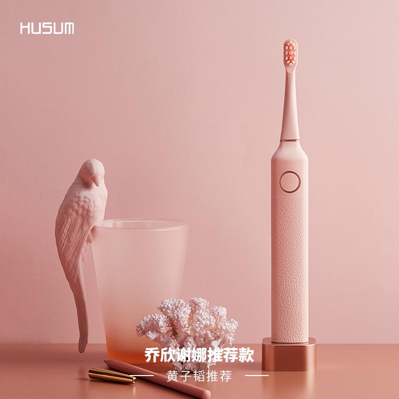 花上声波电动牙刷情侣套装男女成人充电式全自动软毛粉色美白牙刷