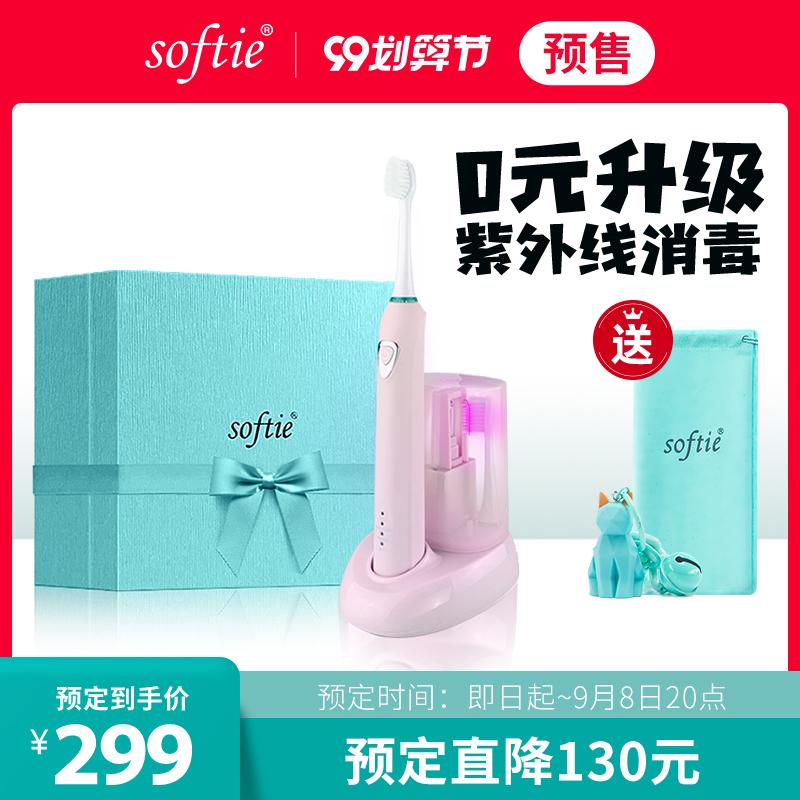 softie 0.01超细软毛电动牙刷 声波式紫外线消毒