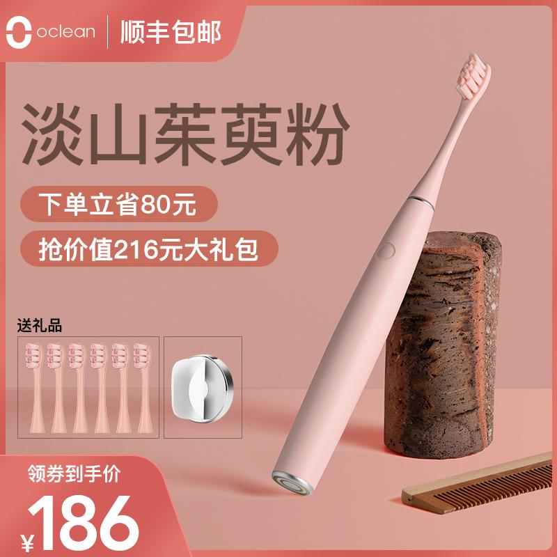 Oclean Air欧可林超声波电动牙刷成人充电式全自动软毛学生党女生