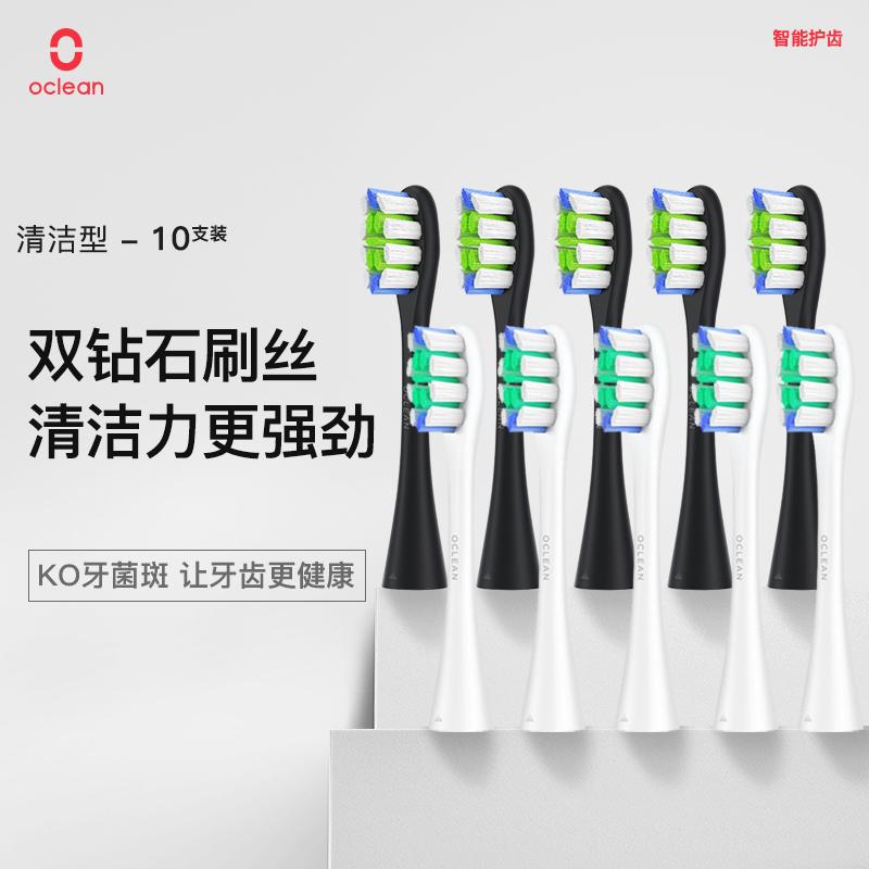 【10支装】Oclean/欧可林电动牙刷替换刷头 深度标准清洁带舌苔刷