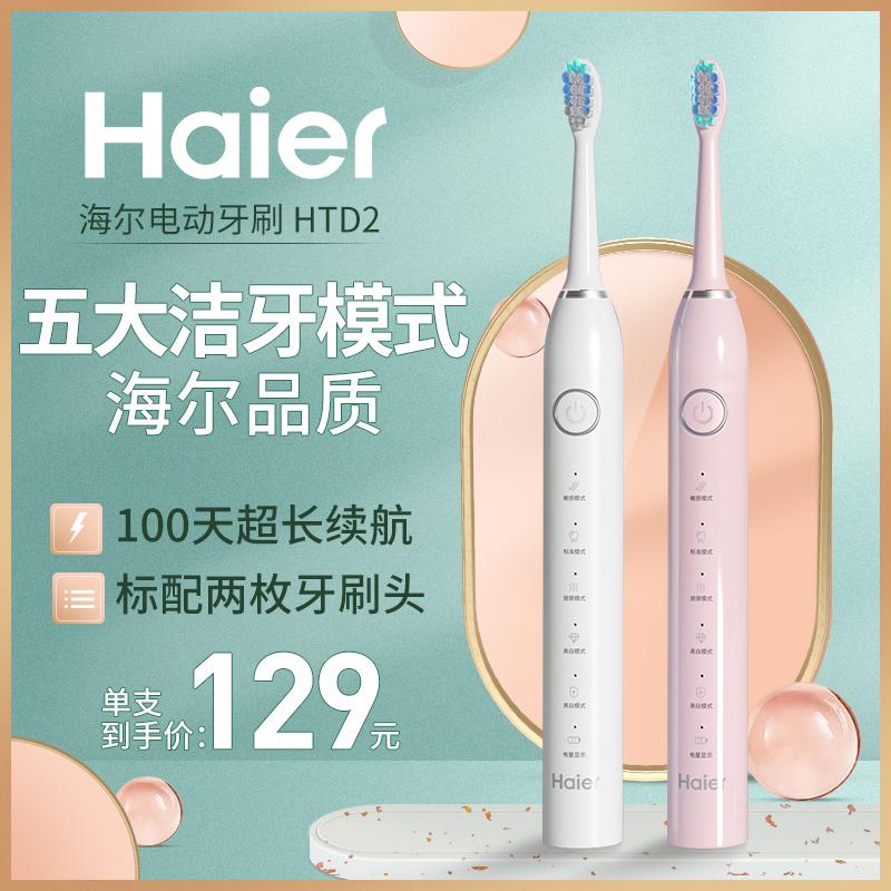 Haier/海尔电动牙刷成人情侣套装充电式超声波震动学生党女生软毛