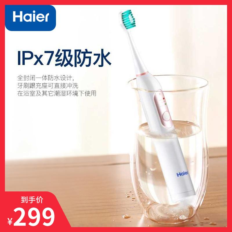 海尔成人电动牙刷超声波式防水超声波充电式电动牙刷DY-06(SL)