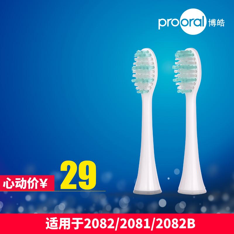 prooral/博皓电动牙刷 头 2922 适用于2081 2082 2082B