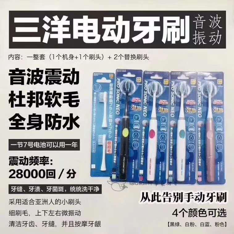 日本三洋MARUMAN成人电动牙刷超声波震动电池便携本体+2个替换装