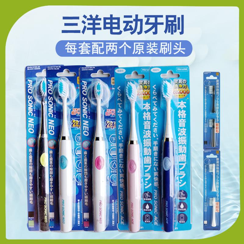 三洋声波震动电动牙刷日本本土送2原装刷头成人轻便携电池防水