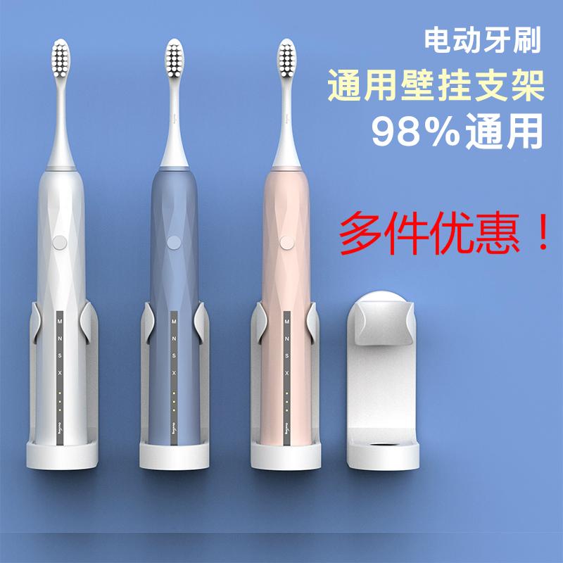 电动牙刷置物架牙刷架壁式吸壁式卫生间牙具收纳座架放置免打孔壁