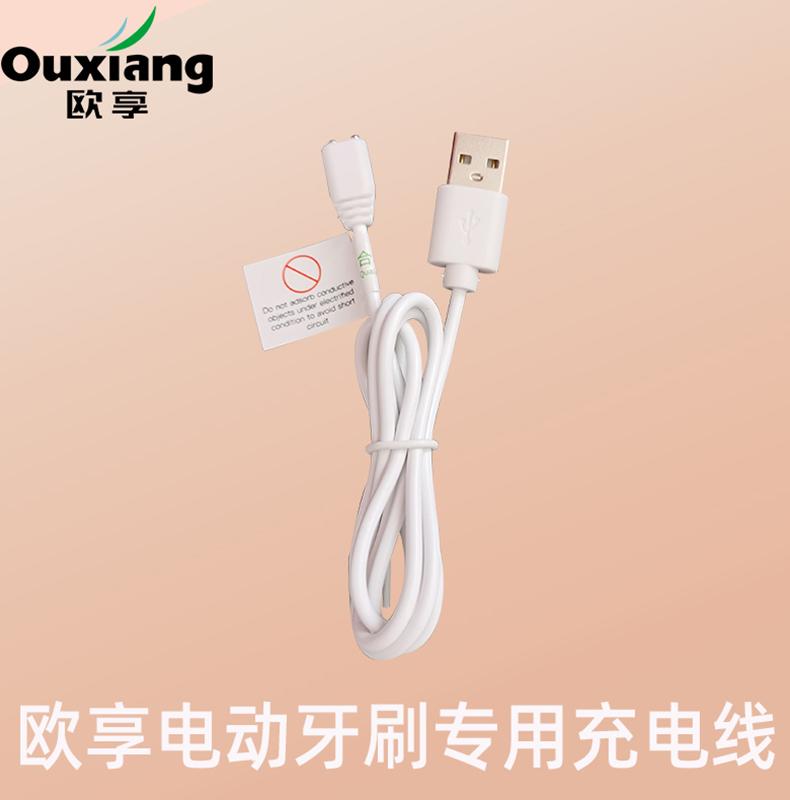 欧享电动牙刷专用原装充电线