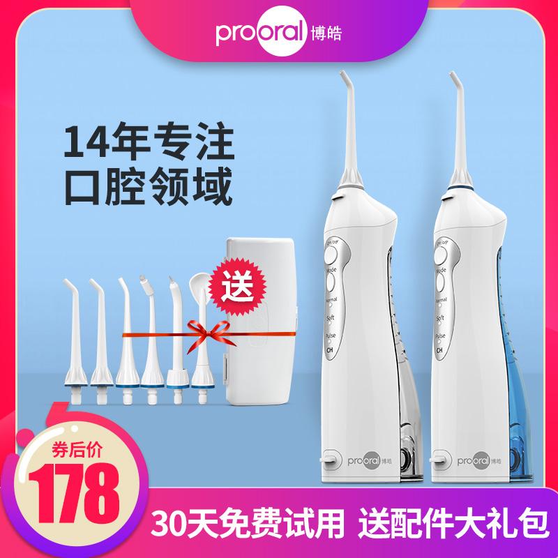 博皓电动冲牙器便携式智能洗牙器牙结石水牙线家用口腔神器洗牙机