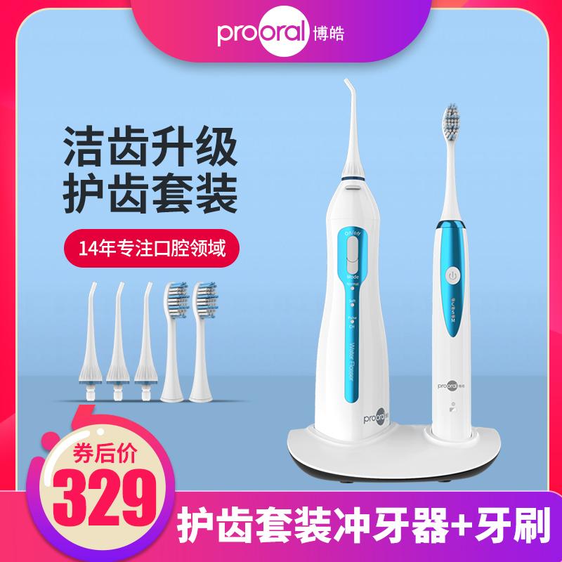 博皓电动冲牙器家用牙结石洁牙器牙缝水牙线口腔清洁喷牙洗牙器