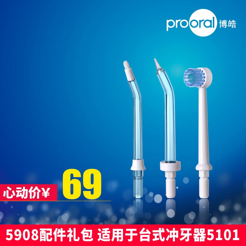 prooral/博皓冲牙器5101配件礼包