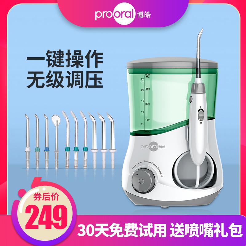 博皓冲牙器洗牙器家用 牙结石洁牙器口腔清洁神器 喷水正畸水牙线