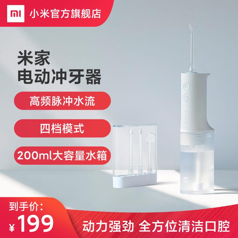 米家电动冲牙器家用便携式牙缝水牙线口腔清洁牙结石喷牙洗牙器