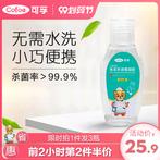 可孚免洗洗手液便携式小瓶儿童随身学生免洗手消毒液酒精消毒凝胶