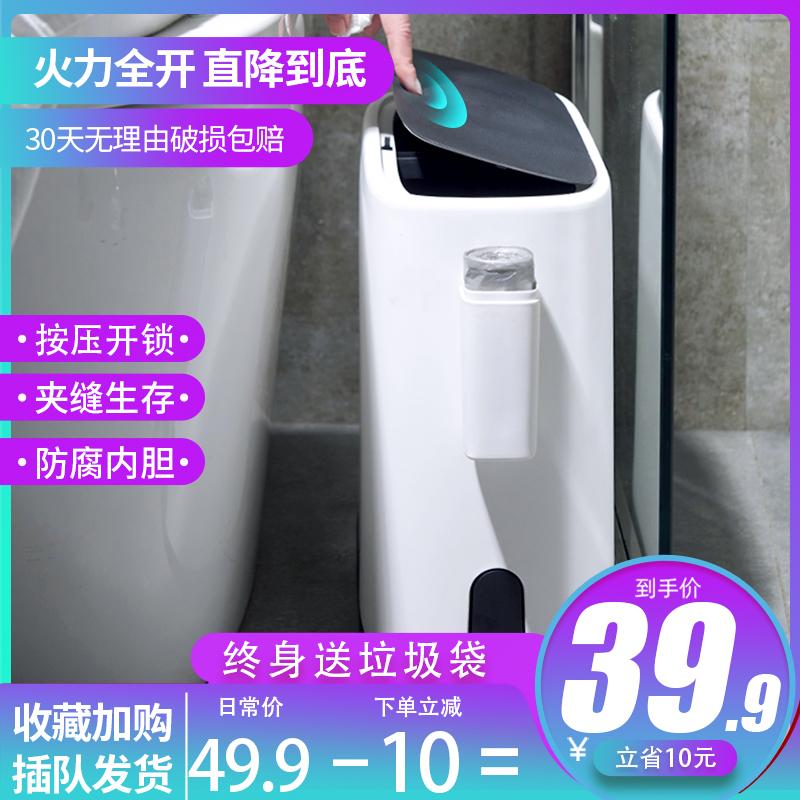 卫生间废纸垃圾桶带盖家用客厅按压简约创意现代北欧有盖厕所纸篓
