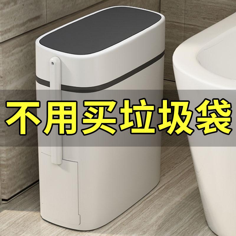 卫生间垃圾桶带盖厕所窄缝家用圾废纸自动换袋夹缝马桶刷纸篓有盖